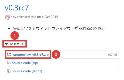 AviUtl 拡張編集RAMプレビュー ダウンロード