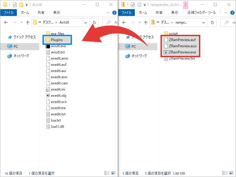 AviUtl 拡張編集RAMプレビュー インストール