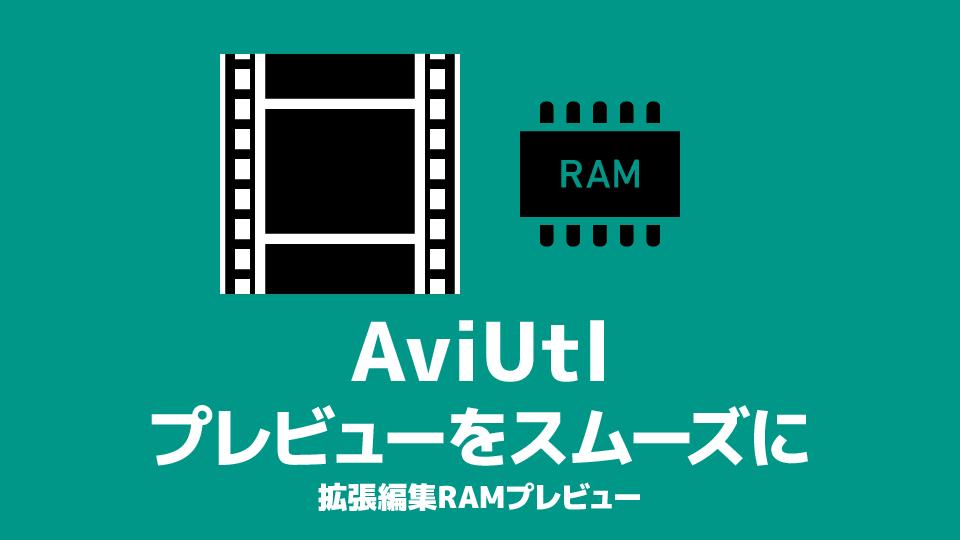 AviUtl カクカクのプレビューをスムーズにする方法