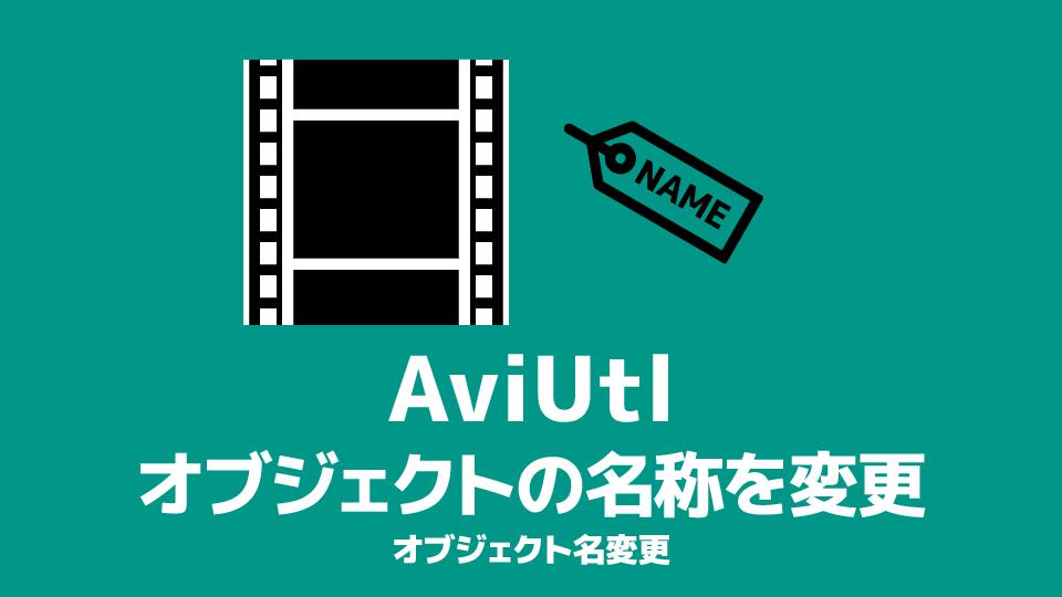 AviUtl オブジェクトの名称を変更する方法