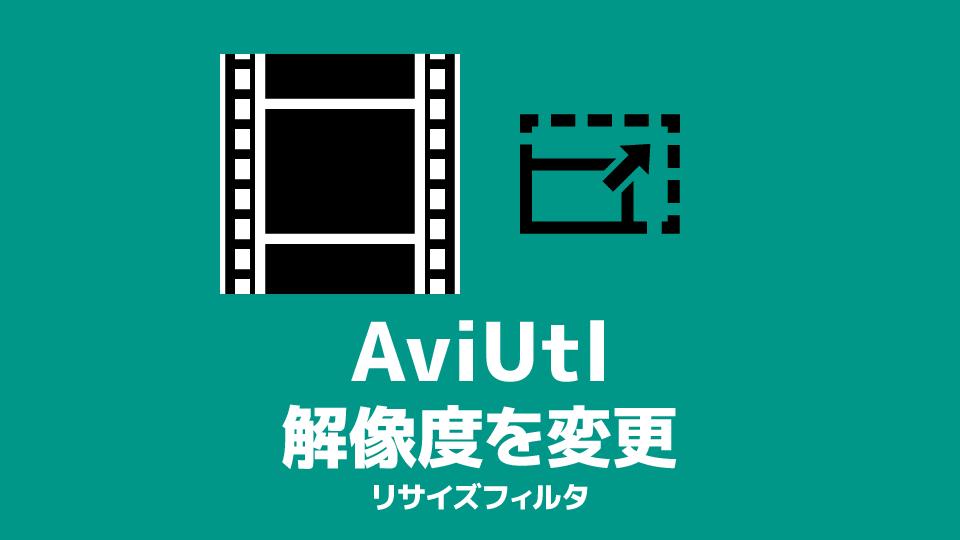 AviUtl 動画をリサイズ(解像度を変更)