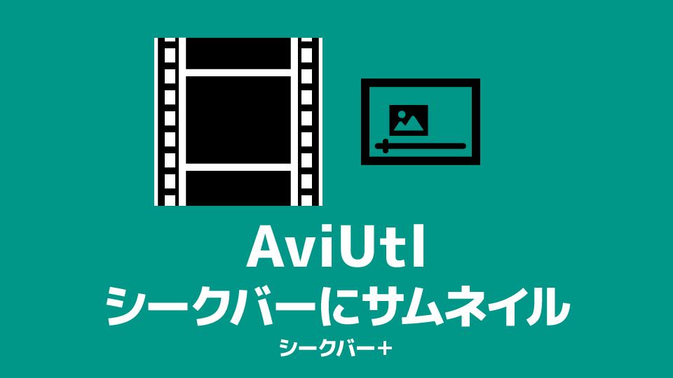AviUtl シークバーにサムネイルを表示させる方法