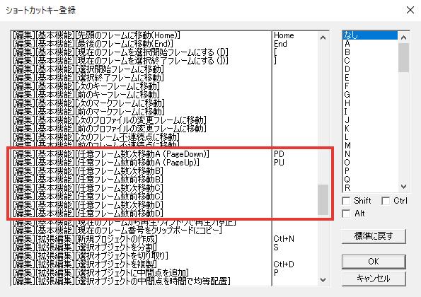 AviUtl 任意フレーム数移動の設定方法