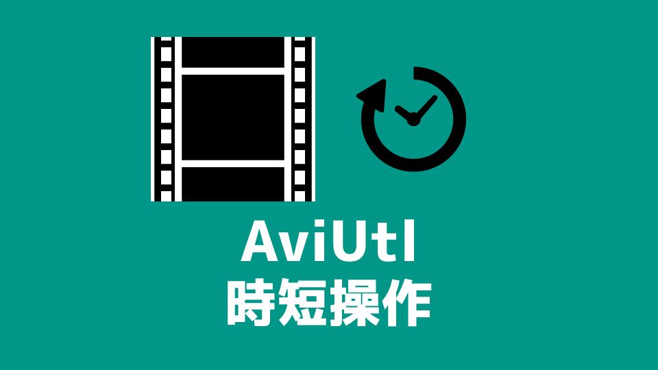 AviUtlの時短操作