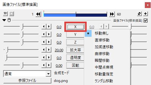 AviUtl 中間点の使い方