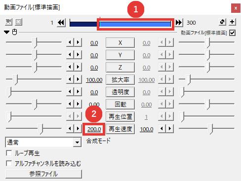 AviUtl 再生速度(倍速・スロー・一時停止・逆再生)