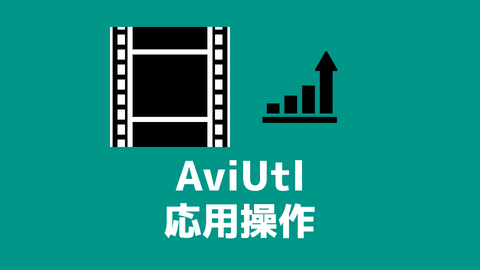 AviUtlの応用操作