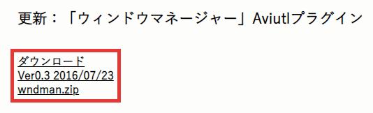 AviUtl ウィンドウマネージャー ダウンロード