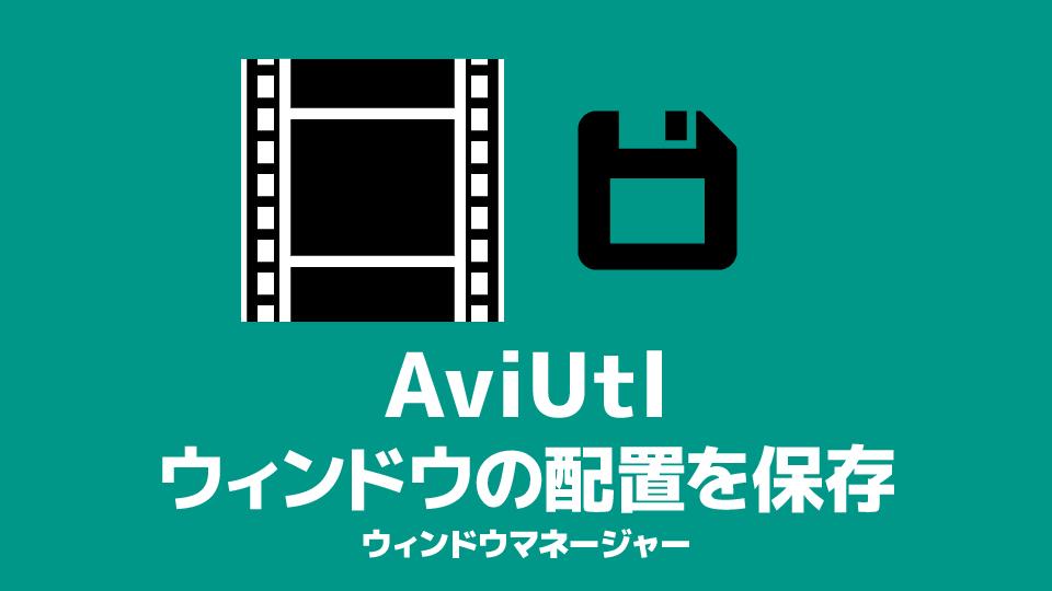AviUtl ウィンドウの配置を保存する方法