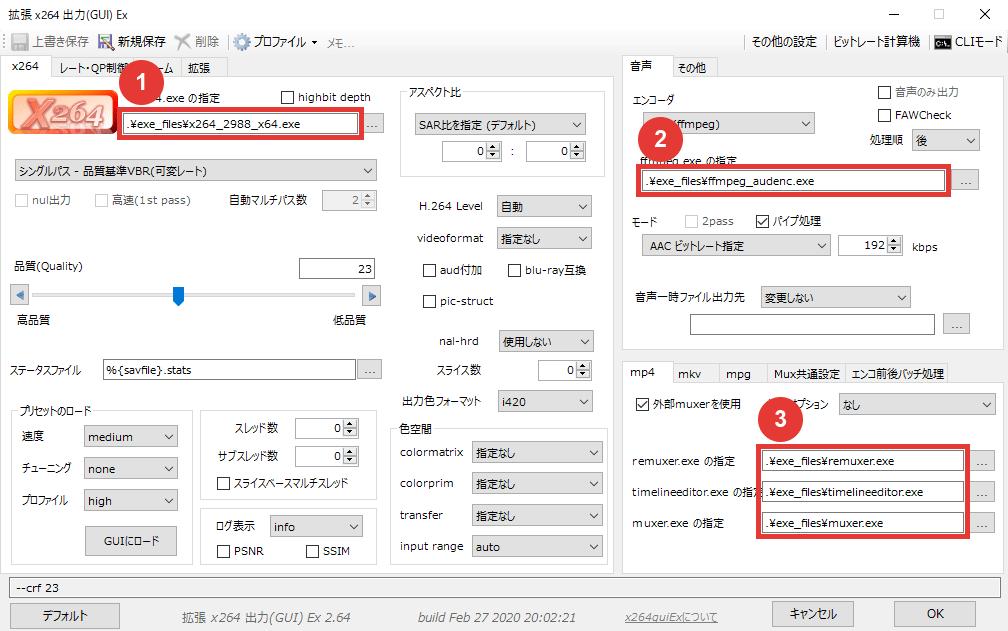 出力プラグイン x264guiEx 導入できているか確認
