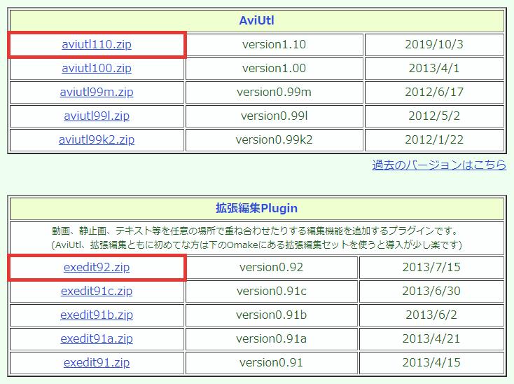 AviUtl本体 拡張編集プラグイン ダウンロード