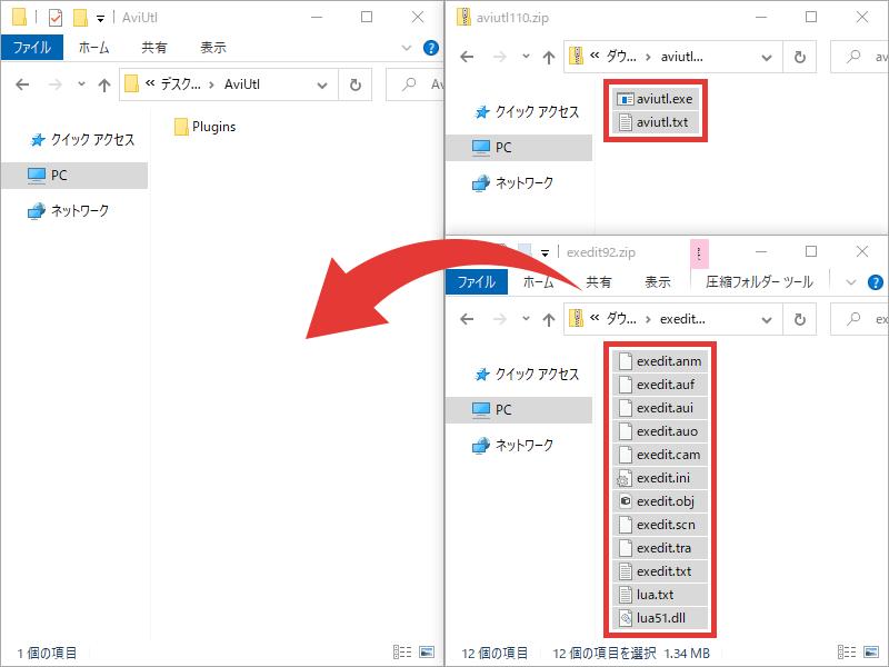 AviUtl本体 拡張編集プラグイン インストール