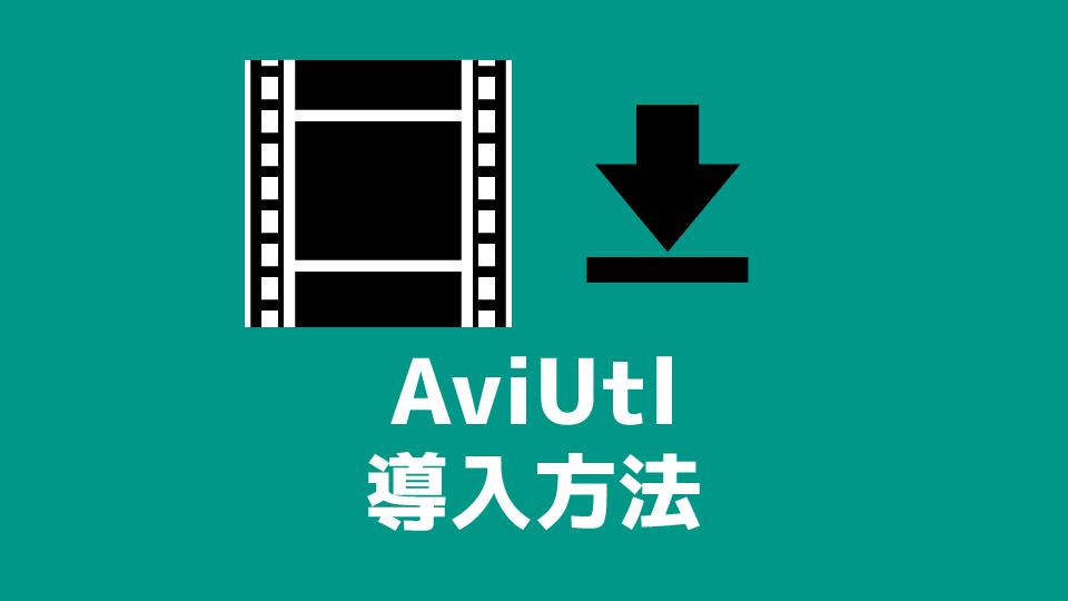 AviUtlの導入方法