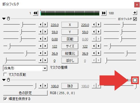 AviUtl モーショントラッキング フィルタ効果を適応させる