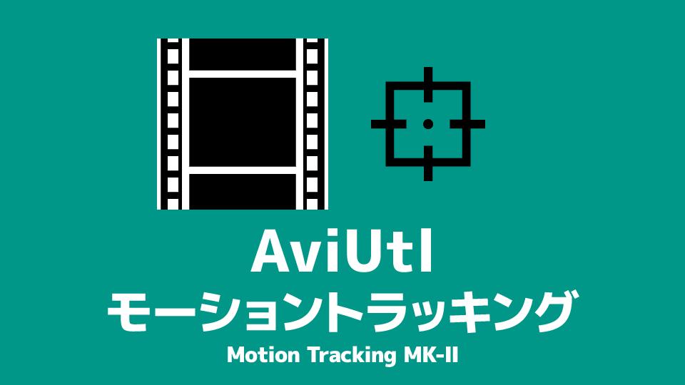 AviUtl モーショントラッキングの使い方