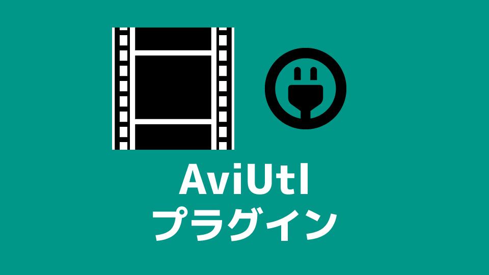 AviUtlのおすすめプラグイン