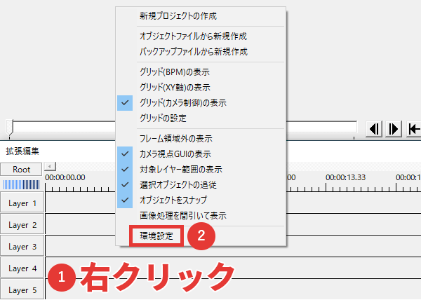AviUtl 拡張編集の環境設定