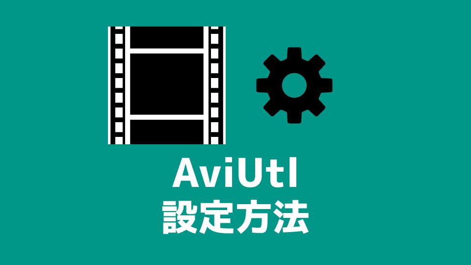 AviUtlの設定方法