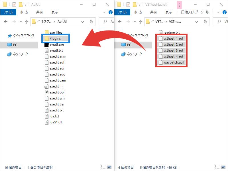 AviUtl VSTホストプラグイン+α インストール