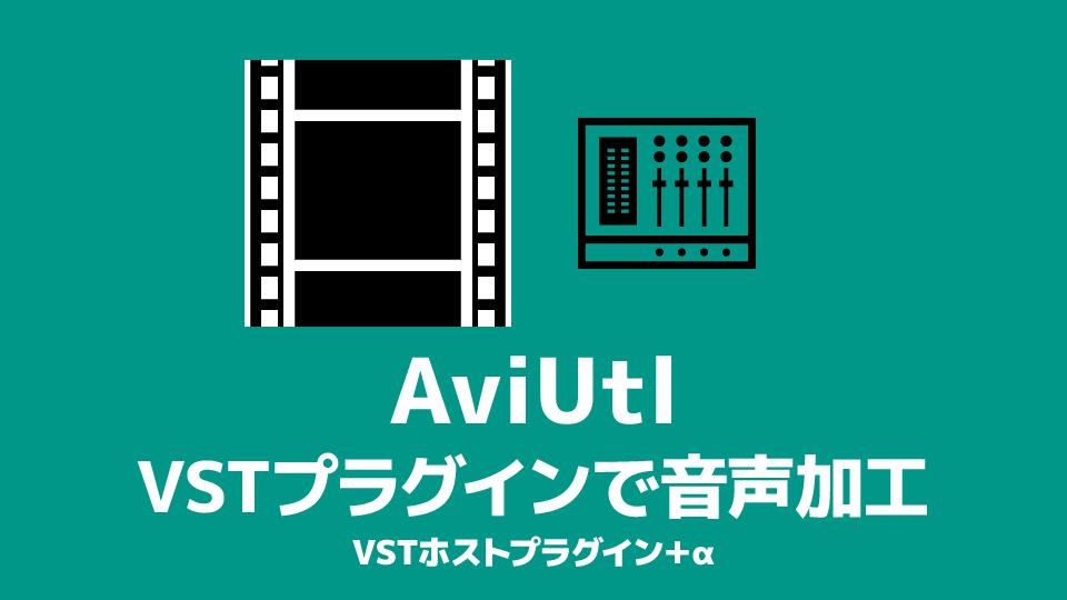 AviUtl VSTプラグインで音声加工する方法(リバーブ・ディレイ・エコー)