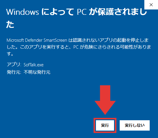 SofTalkを起動 WindowsによってPCが保護されました