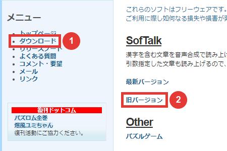 SofTalk 旧バージョンをダウンロードする方法