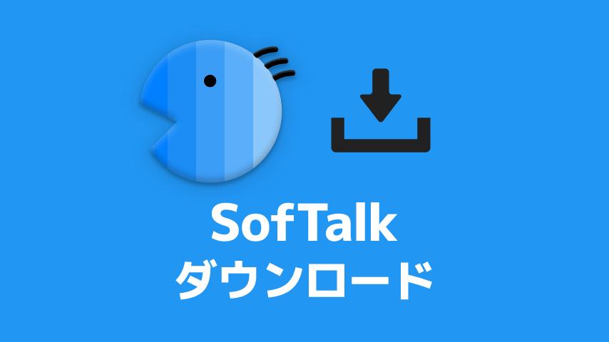 SofTalk ダウンロード方法