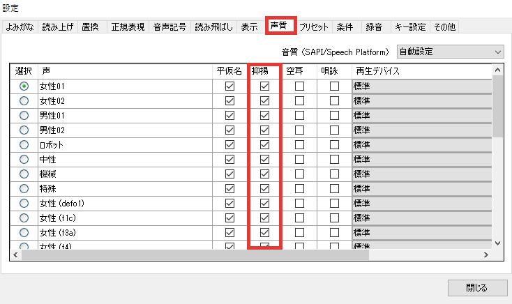 SofTalk 設定 声質(棒読みにする)