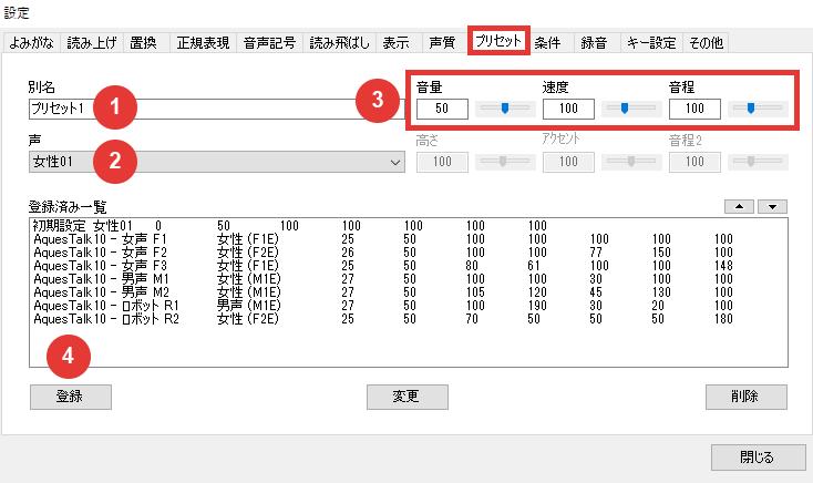 SofTalk 設定 プリセット(音量・速度・音程・声の設定を登録)