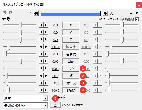 AviUtl 矢印のサイズ・色を変更