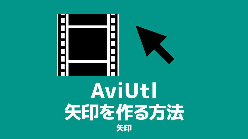 AviUtl 矢印を作る方法