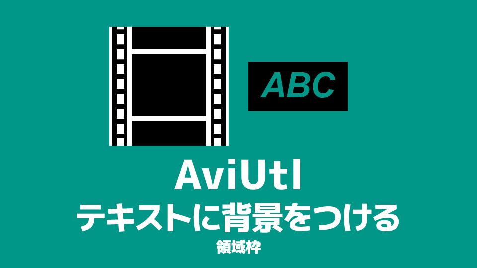 AviUtl テキストに背景をつける方法