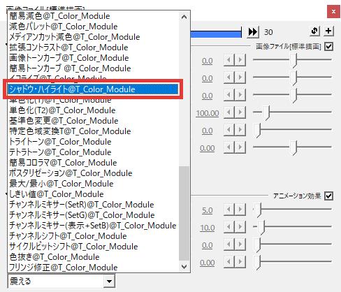 AviUtl シャドウ・ハイライト 追加