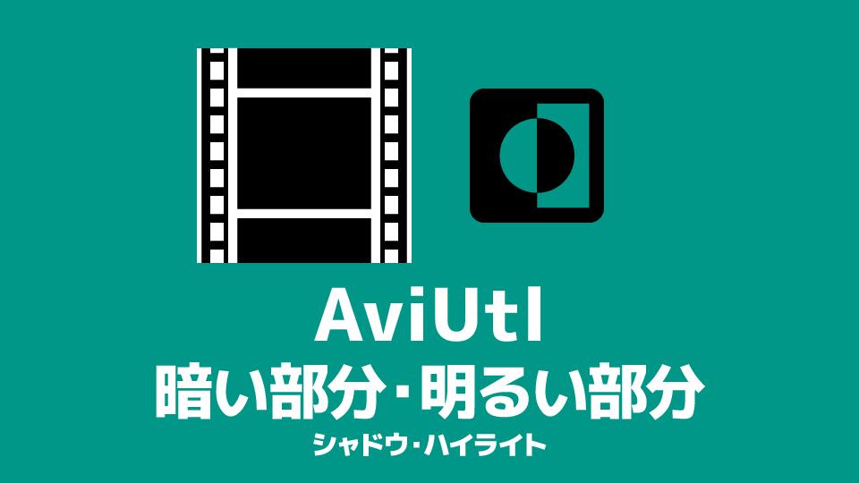 AviUtl 暗い部分を明るく・明るい部分を暗くする方法