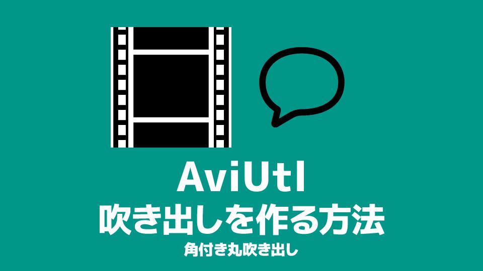 AviUtl 漫画の吹き出しを作る方法