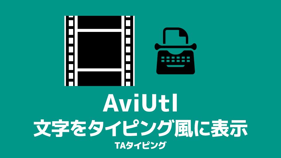 AviUtl 文字をタイピング風に表示させる方法