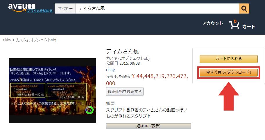 AviUtl 枠 ダウンロード