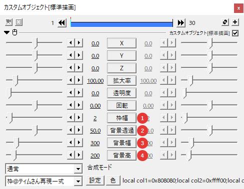 AviUtl 枠のサイズを変更
