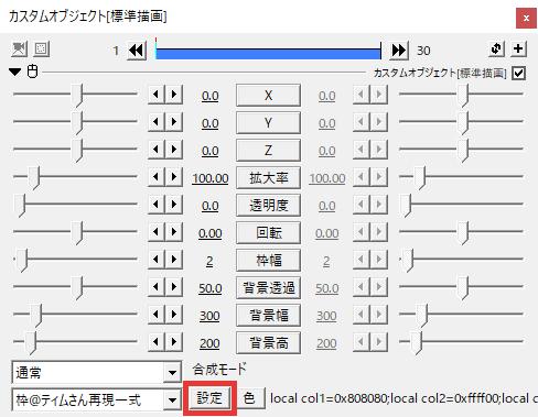 AviUtl 枠の色を変更