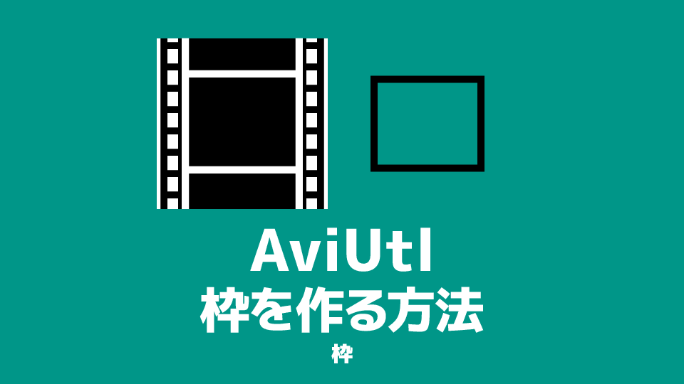 AviUtl 枠を作る方法
