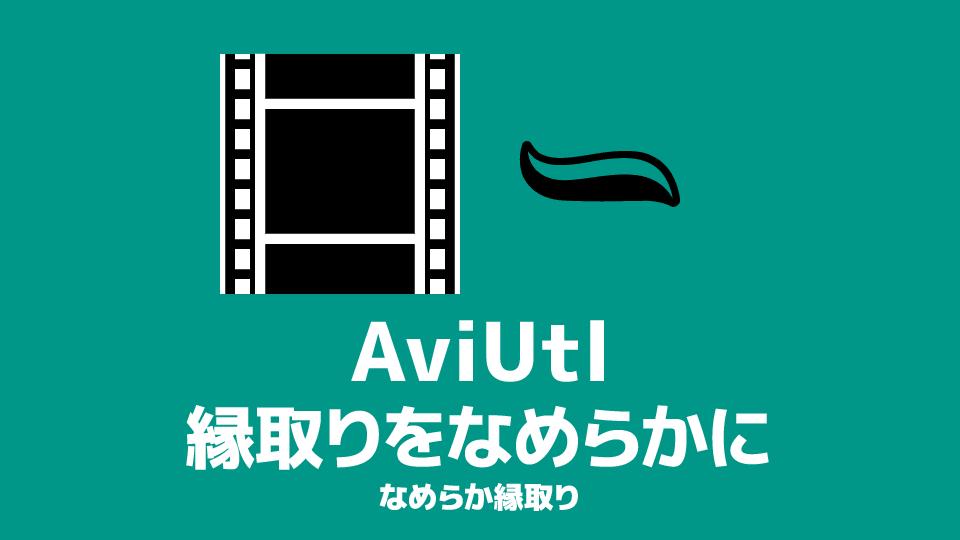 AviUtl 縁取りをなめらかにする方法