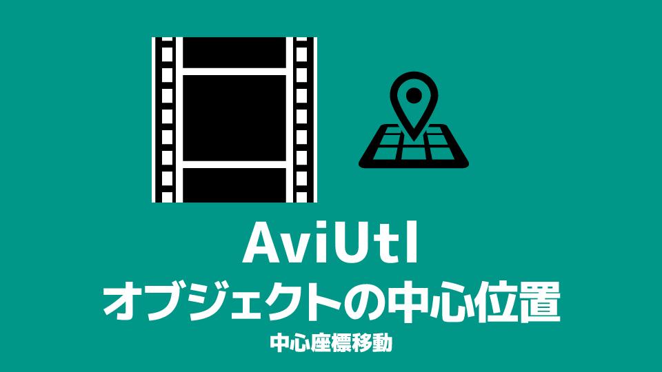 AviUtl オブジェクトの中心位置を簡単に変更する方法