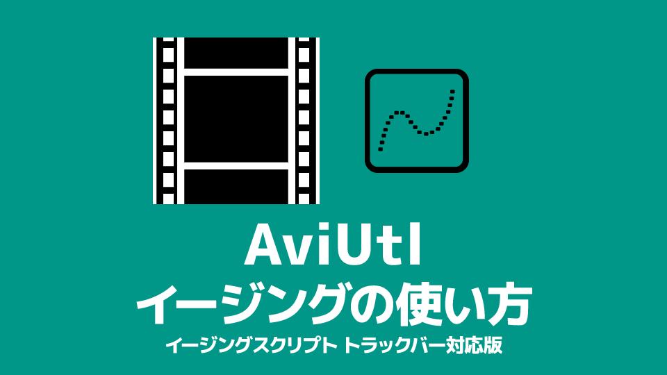 AviUtl イージングの使い方(動きに緩急をつける)