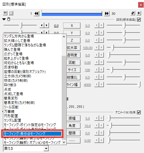 AviUtl 簡易モーフィング 使い方