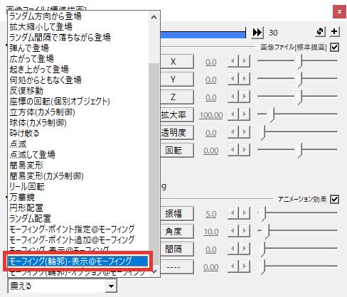 AviUtl モーフィング(輪郭)