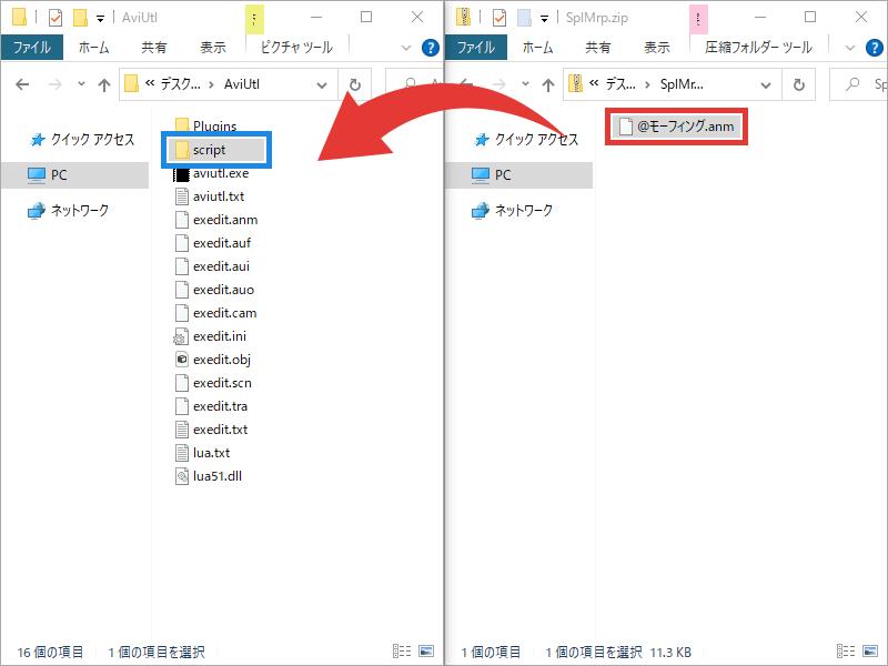 AviUtl 簡易モーフィング インストール