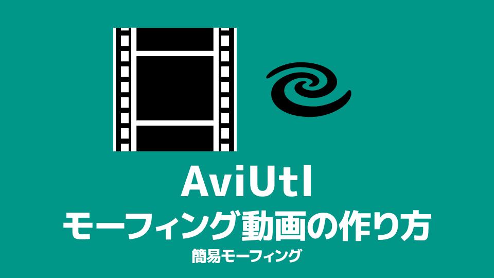 AviUtl モーフィング動画の作り方(画像を徐々に変化させる)