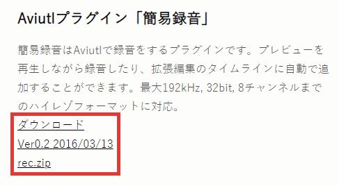 AviUtl 簡易録音 ダウンロード