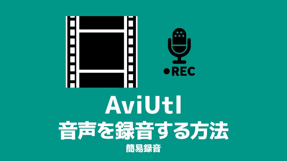 AviUtl 音声を録音する方法(ナレーション・ボイスオーバー)