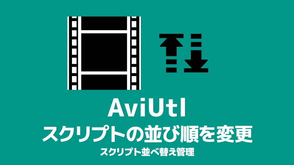 AviUtl スクリプトの並び順を変更・非表示にする方法
